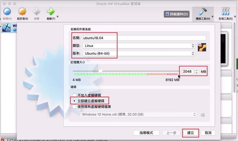 Ubuntu][Linux] 安裝設定#03  於VirtualBox上安裝Ubuntu 18 04與